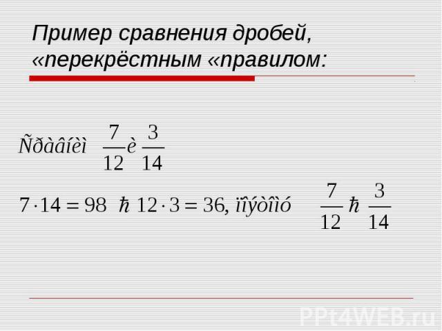 Пример сравнения дробей, «перекрёстным «правилом: