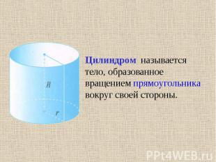 Цилиндром называется тело, образованное вращением прямоугольника вокруг своей ст