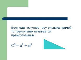 Если один из углов треугольника прямой, то треугольник называется прямоугольным.