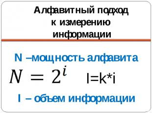 Алфавитный подход к измерению информацииN –мощность алфавита I – объем информаци