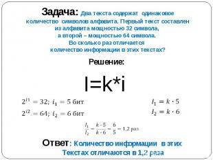 Задача: Два текста содержат одинаковое количество символов алфавита. Первый текс