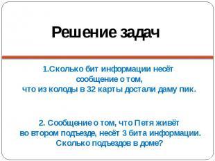 Решение задач 1.Сколько бит информации несёт сообщение о том, что из колоды в 32