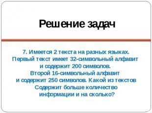 7. Имеется 2 текста на разных языках.Первый текст имеет 32-символьный алфавит и