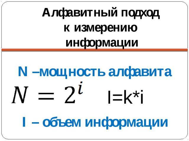 Алфавитный подход к измерению информацииN –мощность алфавита I – объем информации