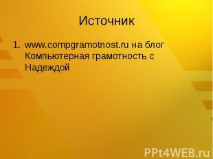 Источникwww.compgramotnost.ru на блог Компьютерная грамотность с Надеждой