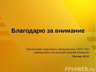 Благодарю за вниманиеПрезентацию подготовила преподаватель ГБОУ СПО «Баймакский