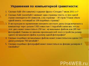 Сколько байт (без кавычек) содержит фраза «Сегодня 7 июля 2011 г.»?Сколько байт