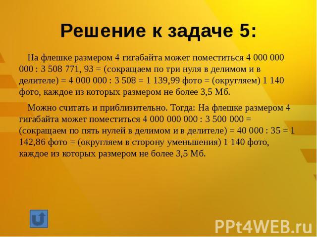 На флешке размером 4 гигабайта может поместиться 4 000 000 000 : 3 508 771, 93 = (сокращаем по три нуля в делимом и в делителе) = 4 000 000 : 3 508 = 1 139,99 фото = (округляем) 1 140 фото, каждое из которых размером не более 3,5 Мб. Можно считать и…