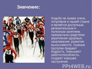 Лыжная подготовка класс презентация по физкультуре слайда 3 Ходьба на лыжах очень популярна в нашей стране и является доступным увлекательн