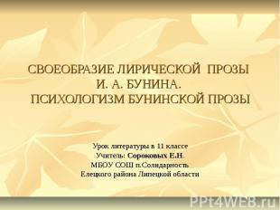 СВОЕОБРАЗИЕ ЛИРИЧЕСКОЙ ПРОЗЫ И. А. БУНИНА. ПСИХОЛОГИЗМ БУНИНСКОЙ ПРОЗЫ Урок лите
