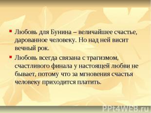 Любовь для Бунина – величайшее счастье, дарованное человеку. Но над ней висит ве