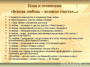 План к сочинению «Всякая любовь – великое счастье...» I. Бунинское новаторство в
