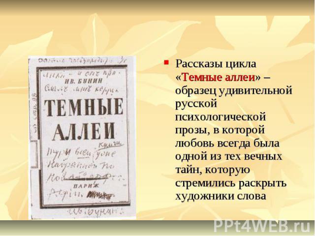 Рассказы цикла «Темные аллеи» – образец удивительной русской психологической прозы, в которой любовь всегда была одной из тех вечных тайн, которую стремились раскрыть художники слова