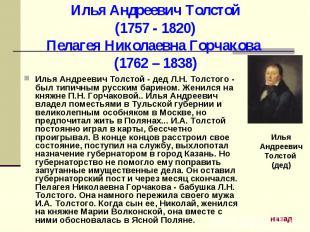 Илья Андреевич Толстой (1757 - 1820) Пелагея Николаевна Горчакова (1762 – 1838)