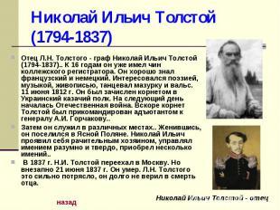 Николай Ильич Толстой (1794-1837) Отец Л.Н. Толстого - граф Николай Ильич Толсто