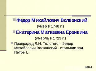 Федор Михайлович Волконский (умер в 1748 г.)Екатерина Матвеевна Еронкина (умерла
