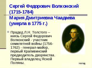 Сергей Федорович Волконский (1715-1784)Мария Дмитриевна Чаадаева (умерла в 1775