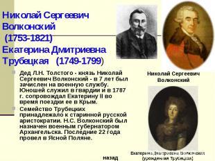 Дед Л.Н. Толстого - князь Николай Сергеевич Волконский - в 7 лет был зачислен на