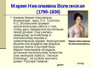 Мария Николаевна Волконская (1790-1830) Княжна Мария Николаевна Волконская - мат