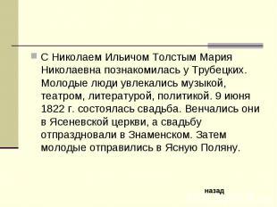 С Николаем Ильичом Толстым Мария Николаевна познакомилась у Трубецких. Молодые л