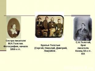 Сестра писателя М.Н.Толстая. Фотография, начало 1850-х гг. Братья Толстые (Серге