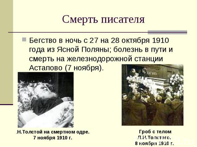 Бегство в ночь с 27 на 28 октября 1910 года из Ясной Поляны; болезнь в пути и смерть на железнодорожной станции Астапово (7 ноября).
