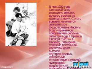 В мае 1922 года Цветаевой было разрешено вместе с дочерью выехать за границу к м