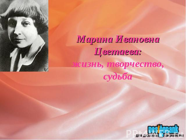 Марина Ивановна Цветаева:жизнь, творчество, судьба