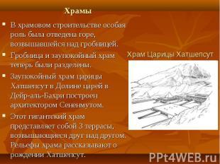 В храмовом строительстве особая роль была отведена горе, возвышавшейся над гробн