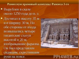 Вырублен в скале около 1250 года до н. э.Достигал в высоту 35 м и в ширину 30 м.