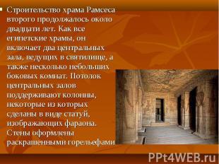 Строительство храма Рамсеса второго продолжалось около двадцати лет. Как все еги