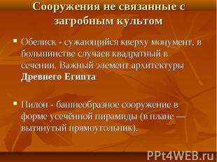 Сооружения не связанные с загробным культом Обелиск - сужающийся кверху монумент