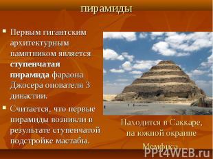 Первым гигантским архитектурным памятником является ступенчатая пирамида фараона