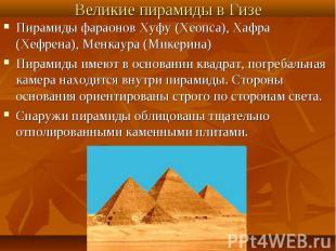 Пирамиды фараонов Хуфу (Хеопса), Хафра (Хефрена), Менкаура (Микерина)Пирамиды им