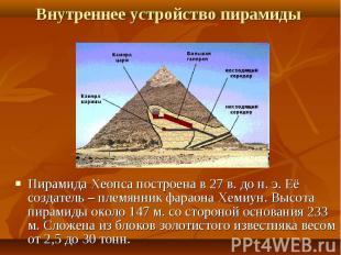 Пирамида Хеопса построена в 27 в. до н. э. Её создатель – племянник фараона Хеми