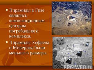 Пирамиды в Гизе являлись композиционным центром погребального комплекса.Пирамиды
