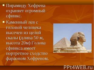 Пирамиду Хефрена охраняет огромный сфинкс.Пирамиду Хефрена охраняет огромный сфи