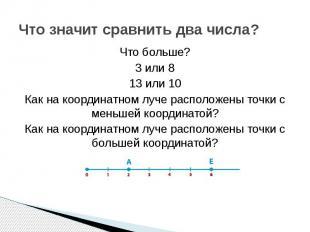 Что значит сравнить два числа?Что больше?3 или 813 или 10Как на координатном луч