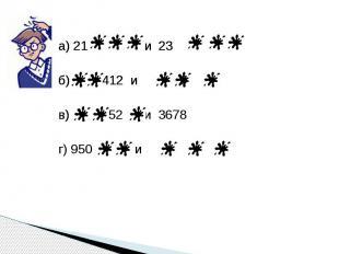 а) 21 и 23б) 412 и 9 в)