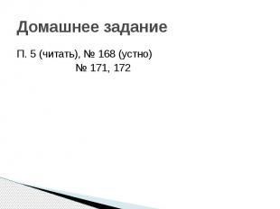 Домашнее заданиеП. 5 (читать), № 168 (устно) № 171, 172