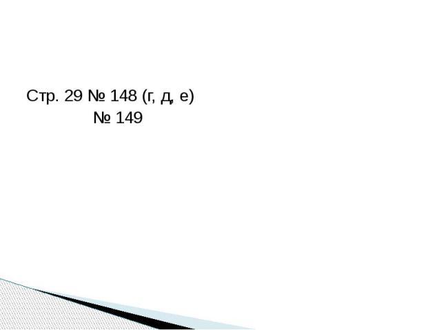 Стр. 29 № 148 (г, д, е)Стр. 29 № 148 (г, д, е) № 149