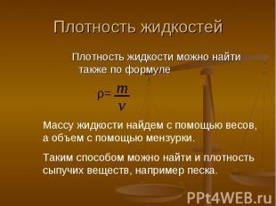 Плотность жидкостей Плотность жидкости можно найти также по формуле Массу жидкос
