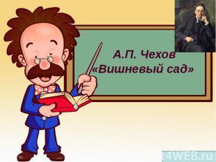 А.П. Чехов «Вишневый сад»