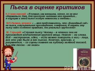 Пьеса в оценке критиков К.Станиславский: «Я плакал, как женщина, хотел, но не мо