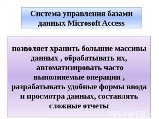 Система управления базами данных Microsoft Access позволяет хранить большие масс