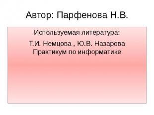 Автор: Парфенова Н.В.Используемая литература: Т.И. Немцова , Ю.В. Назарова Практ