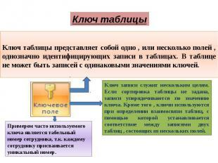 Ключ таблицы представляет собой одно , или несколько полей , однозначно идентифи