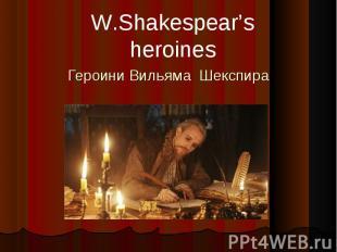 W.Shakespear's heroines. Героини Вильяма Шекспира