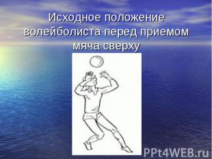 Исходное положение волейболиста перед приемоммяча сверху