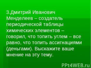 3.Дмитрий Иванович Менделеев – создатель периодической таблицы химических элемен